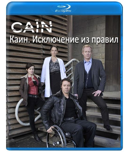 Каин. Исключение из правил (Капитан Каин) (1-2 сезон) [2 Blu-ray]