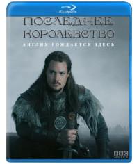 Последнее Королевство (1-4 сезон) [4 Blu-ray]