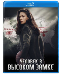 Человек в высоком замке (1-3 сезон) [3 Blu-ray]