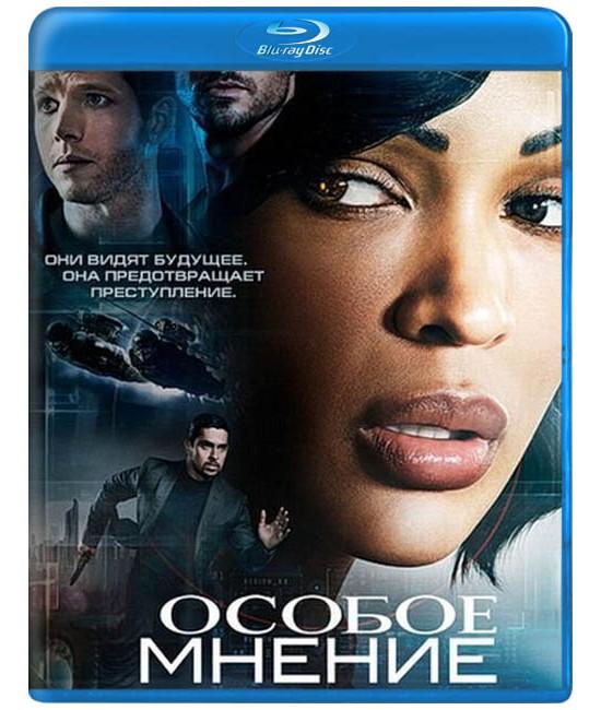 Особое мнение (1 сезон) [Blu-ray]
