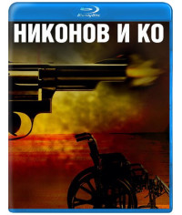 Никонов и Ко (1 сезон) [Blu-ray]