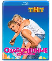 Озабоченные или Любовь зла (1 сезон) [Blu-ray]