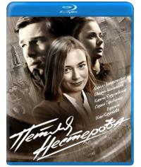 Петля Нестерова (1 сезон) [Blu-ray]