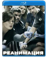 Реанимация (Черный код) (1-3 сезон) [3 Blu-ray]