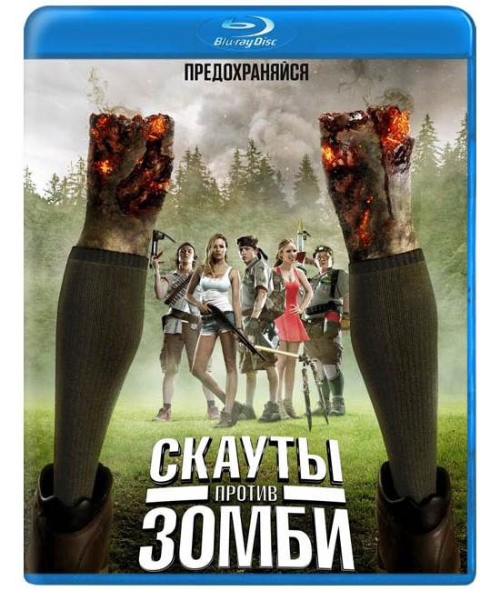 Скауты против зомби [Blu-ray]