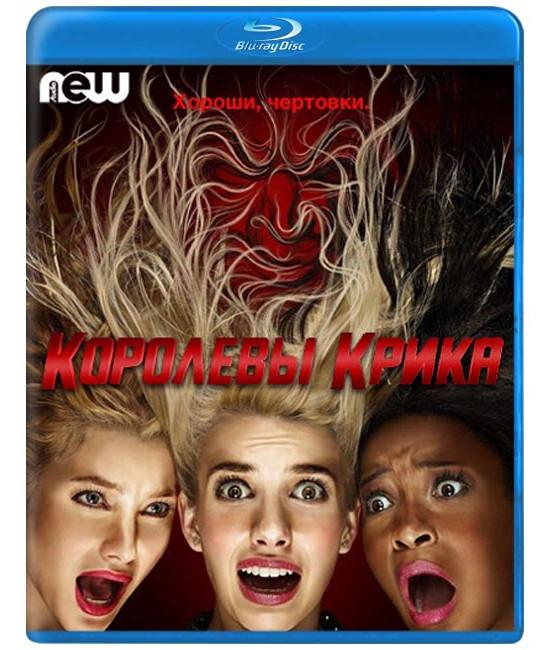 Королевы крика (1-2 сезон) [2 Blu-ray]