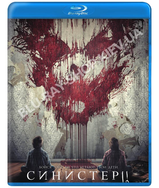 Синистер 2 [Blu-ray]