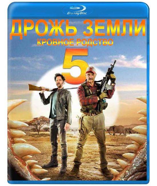Дрожь земли 5: Кровное родство [Blu-ray]
