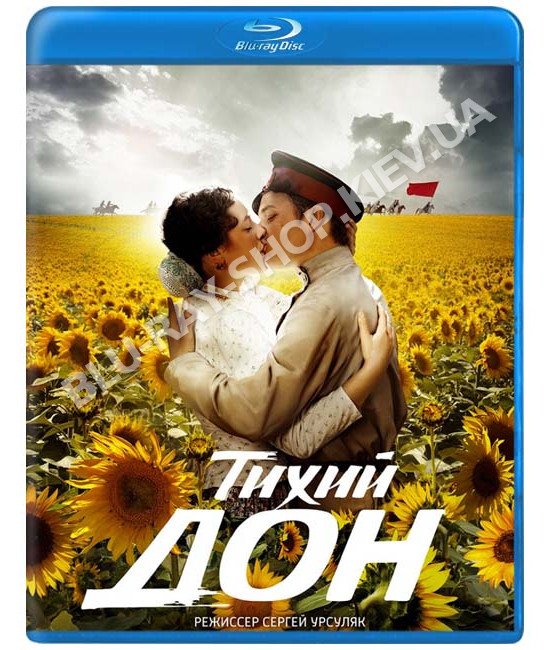 Тихий Дон (1 сезон) [Blu-ray]