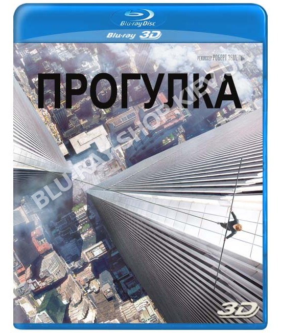 Прогулка [3D/2D Blu-ray]