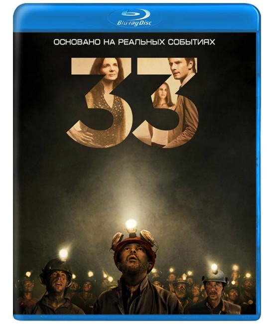 33 [Blu-ray]