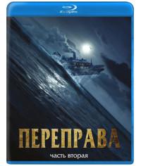 Переправа 2 [Blu-ray]