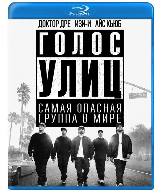 Голос улиц (Прямиком из Комптона) [Blu-ray]