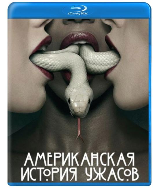 Американская история ужасов (1-7 сезоны) [7 Blu-ray]