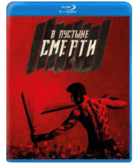 В пустыне смерти (1-2 сезон) [2 Blu-ray]