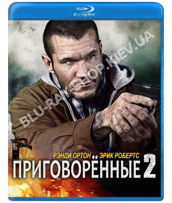 Приговорённые 2 (Охота в пустыне) [Blu-ray]