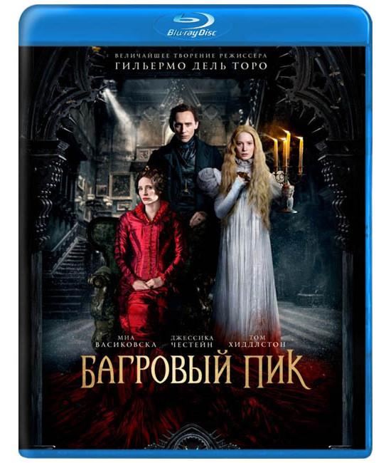 Багровый пик [Blu-ray]