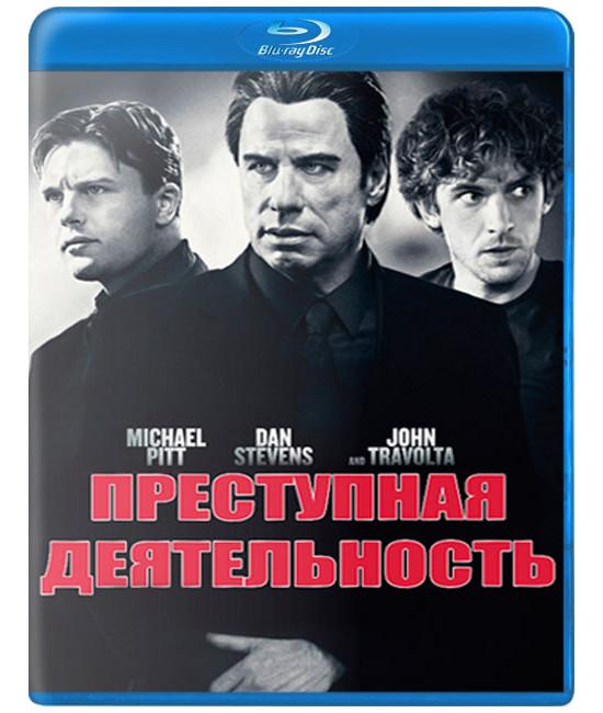 Преступная деятельность [Blu-ray]