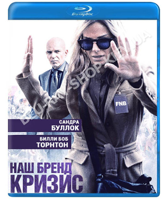 Наш бренд – кризис [Blu-ray]