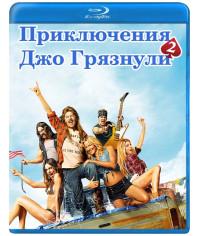 Приключения Джо Грязнули 2 [Blu-ray]