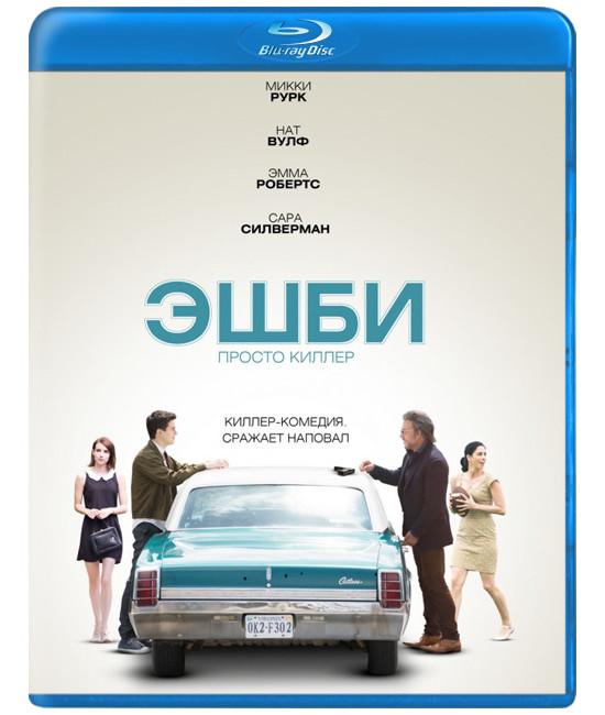 Эшби [Blu-ray]