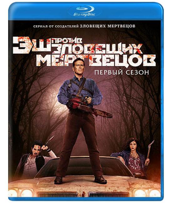 Эш против Зловещих мертвецов (1-3 сезон) [3 Blu-ray]