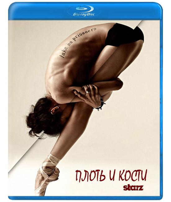Плоть и кости (1 сезон) [Blu-ray]