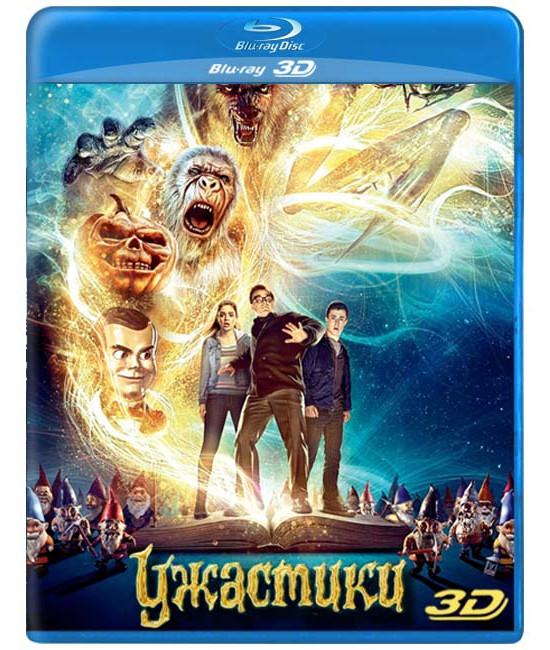 Ужастики [3D/2D Blu-ray]