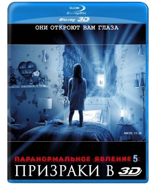 Паранормальное явление 5: Призраки [3D/2D Blu-ray]