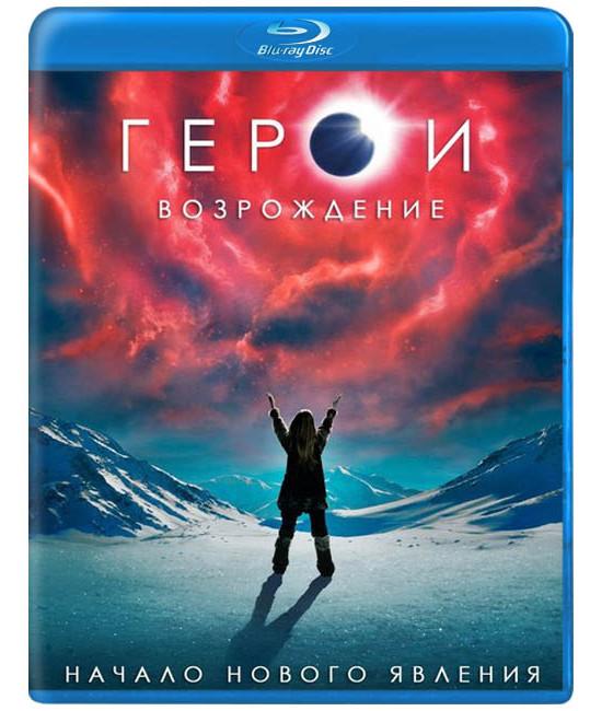 Герои: Возрождение (1 сезон) [Blu-ray]