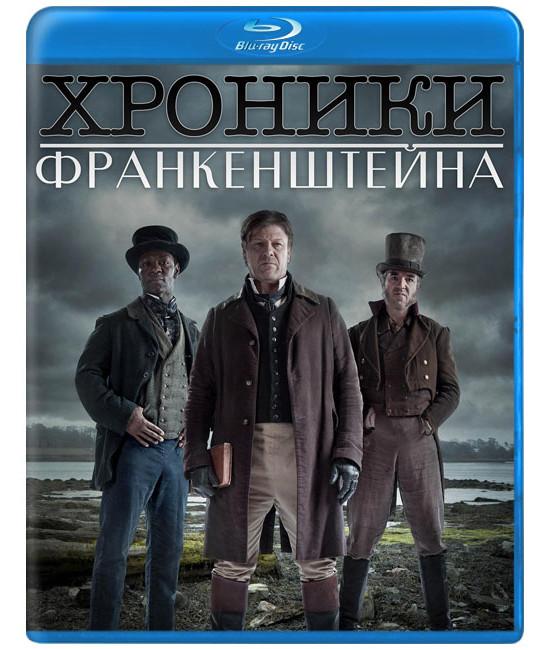Хроники Франкенштейна (1 сезон) [Blu-ray]