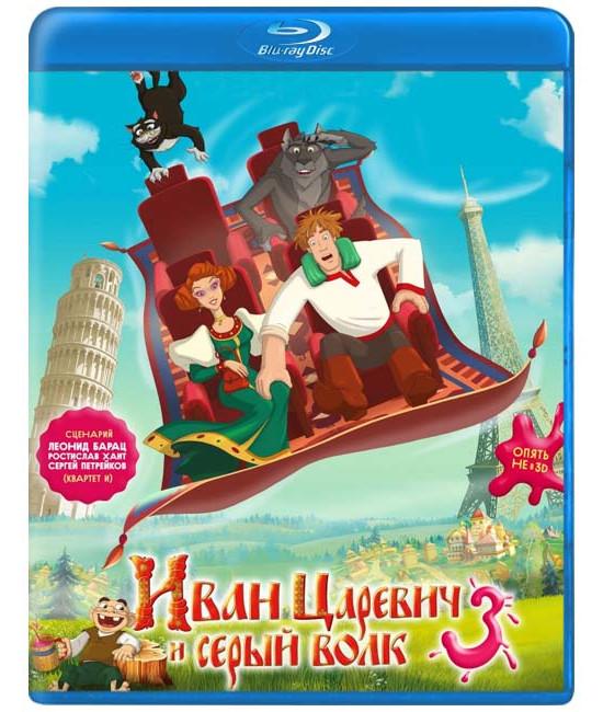 Иван Царевич и Серый Волк 3 [Blu-ray]