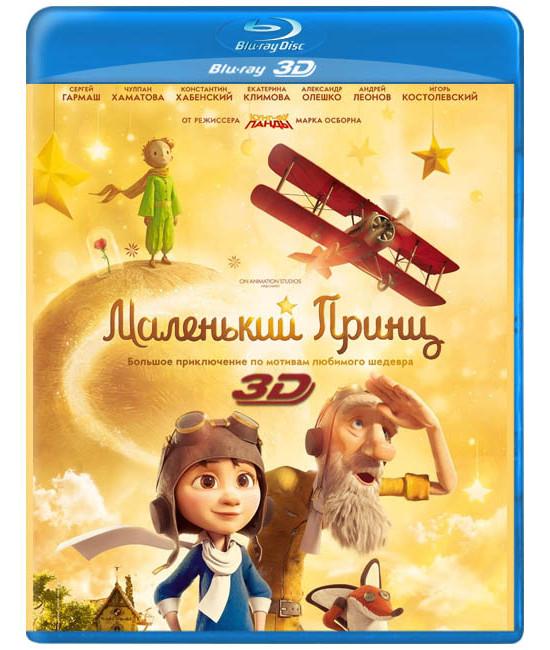 Маленький принц [3D/2D Blu-ray]