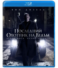 Последний охотник на ведьм [Blu-ray]