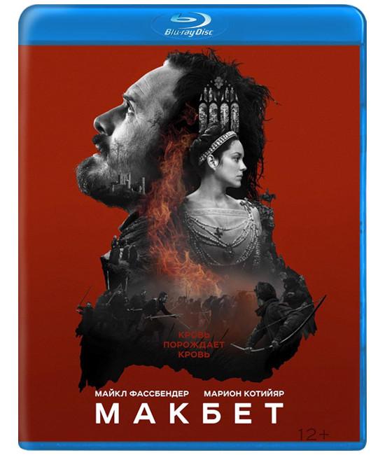 Макбет [Blu-ray]