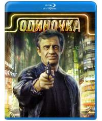 Одиночка [Blu-ray]