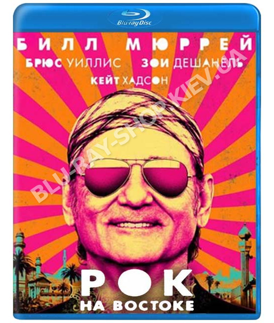 Рок на Востоке [Blu-ray]