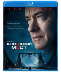 Шпионский мост [Blu-ray]