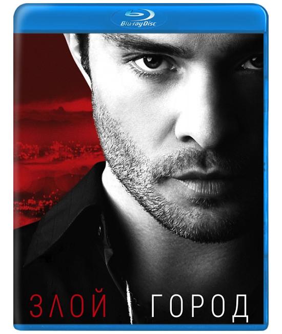 Злой город (1 сезон) [Blu-ray]