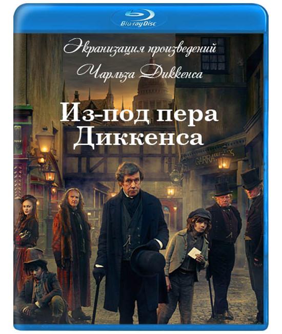 Из-под пера Диккенса (Диккенсиана) (1 сезон) [Blu-ray]