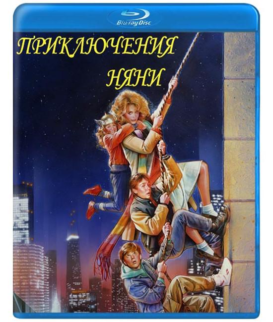 Приключения няни [Blu-ray]
