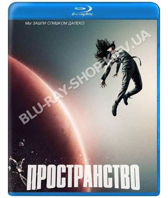 Пространство (Экспансия) (1-4 сезон) [4 Blu-ray]