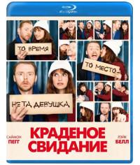 Краденое свидание (Будь мужчиной) [Blu-ray]