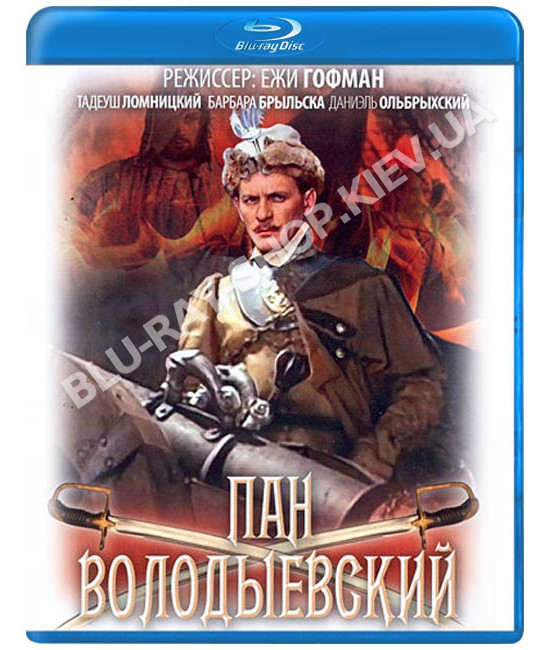 Пан Володыевский [Blu-ray]