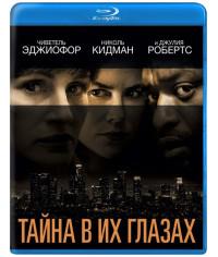Тайна в их глазах [Blu-ray]