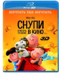 Снупи и мелочь пузатая в кино [3D/2D Blu-ray]