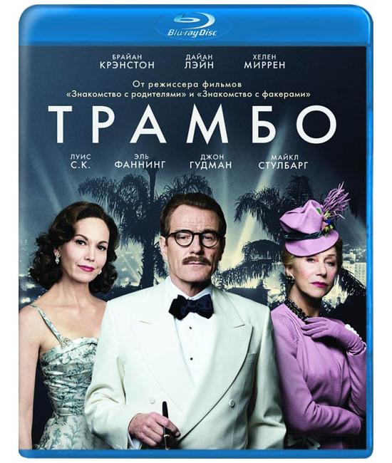 Трамбо [Blu-ray]
