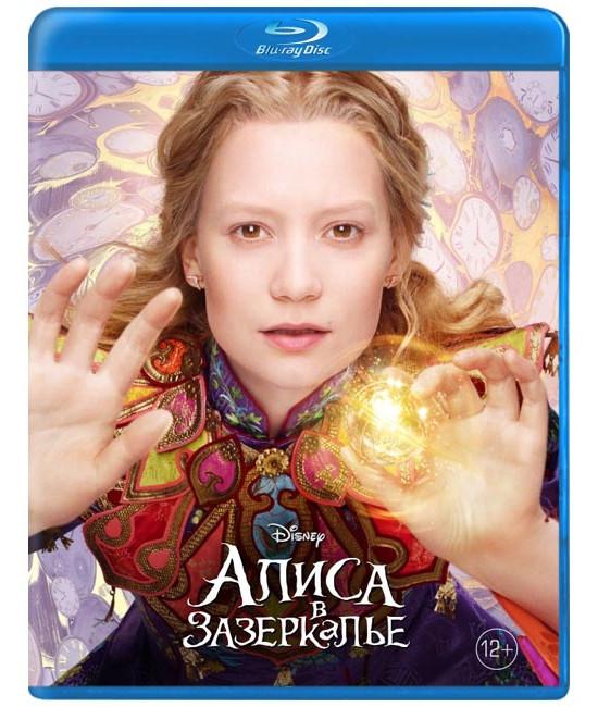 Алиса в Зазеркалье [Blu-ray]