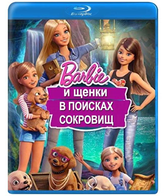 Барби и щенки в поисках сокровищ [Blu-ray]