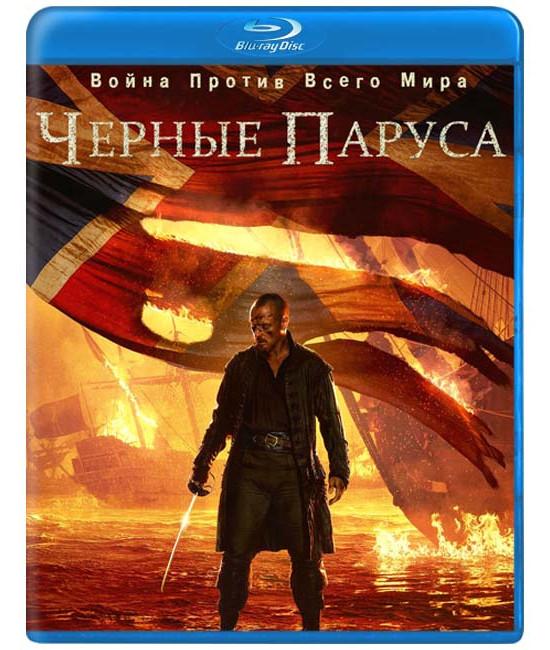 Черные паруса (1-4 сезон) [4 Blu-ray]